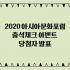 <2020 아시아문화포럼 출석체크 이벤트> …