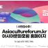 2021아시아문화포럼 사전 접수 신청하세요!…