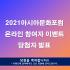 2021아시아문화포럼 온라인 참여자 이벤트 …